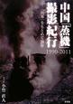 中国「蒸機」撮影紀行 1990-2011 「火車」をもとめて20年