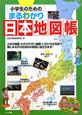 まるわかり日本地図帳 小学生のための 大きな地図・わかりやすい図解・いろいろな写真で、楽