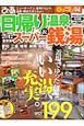 日帰り温泉&スーパー銭湯<東海版> 2012 ニューオープン、最旬トレンド、温泉+周辺スポットe