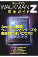 ウォークマンZ 完全ガイド Android搭載 ウォークマンZシリーズを徹底的