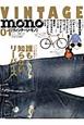 VINTAGE mono (1)