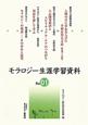 モラロジー生涯学習資料 (1)