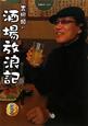 吉田類の酒場放浪記 (5)