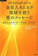 金星人オムネク 地球を救う 愛のメッセージ DVDから語りかける あなたもスターピープルの一人