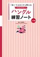 『あいうえお』から覚える いちばんやさしい ハングル練習ノート 入門編