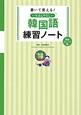書いて覚える!いちばんやさしい 韓国語練習ノート 単語フレーズ編