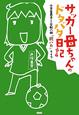 """サッカー母ちゃんのドタバタ日記 小学生男子との七転八倒""""親バカ""""ライフ"""