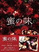 蜜の味~A Taste Of Honey~ 完全版 DVD-BOX