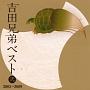 吉田兄弟ベスト 弐 -2005~2009-