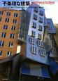 不条理な建築 「天才」はいかにプラクティカル・アートをゆがめてき