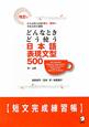 どんなときどう使う 日本語表現文型500 中・上級<改訂版> 短文完成練習帳 日本語能力試験 N1~N3の重要表現を網羅