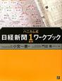 ハニカム式 日経新聞 1週間ワークブック