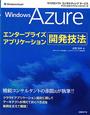 Windows Azure エンタープライズアプリケーション開発技法