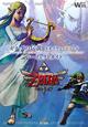 ゼルダの伝説 スカイウォードソード パーフェクトガイド Wii