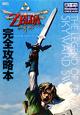ゼルダの伝説 スカイウォードソード 完全攻略 Wii