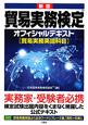 貿易実務検定 オフィシャルテキスト[貿易実務英語科目]<新版>