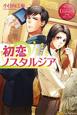 初恋ノスタルジア Azusa&Kosuke