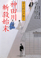 神田川斬殺始末 栄次郎江戸暦7 書き下ろし長編時代小説