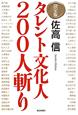 タレント文化人 200人斬り<決定版>
