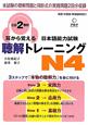 耳から覚える 日本語能力試験 聴解トレーニング N4 CD2枚付 本試験の聴解問題と同形式の実践問題2回分収録 英語
