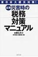 最新・災害時の税務対策マニュアル 東日本大震災対策!
