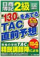 日商簿記 2級 第130回をあてる TAC直前予想 2012年2月26日