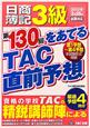 日商簿記 3級 第130回をあてる TAC直前予想 2012年2月26日