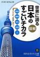 """図解・世界に誇る日本のすごいチカラ 技術 発明 文化 自然 人 ここに""""自信""""あり!"""