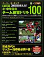 クーバー・コーチング サッカー 365日使える!小・中学生のチーム練習ドリル100 世界No.1のサッカー育成メソッド「セッションプラ