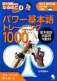 パワー基本語トレーニング1000 基本動詞 前置詞 句動詞 田中茂範先生のなるほど講義録4 CD-ROM付