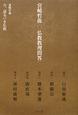 宮崎哲弥 仏教教理問答 連続対論 今、語るべき仏教
