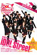 iDOL Street OFFICIAL BOOK 総勢30人のアイドル専用レーベル iDOL Str(1)