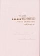 162 ちいさな家計簿日記 パールピンク 2011