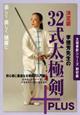 李徳芳先生の32式太極剣+<決定版> 太極拳新シリーズ