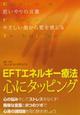 EFTエネルギー療法 心にタッピング