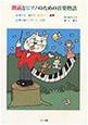 朗読とピアノのための音楽物語