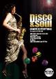 Disco&Soul サックスコンセプトブック CD付楽譜集 GROOVE IS EVERYTHING