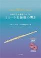 フルート名旋律の響き 多彩な伴奏楽器で奏でる CD付 ピアノ/ハープ/チェンバロ/弦楽器/ギター/箏