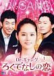 Dr.ギャング~ろくでなしの恋~ DVD-BOX1