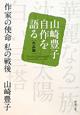 作家の使命 私の戦後 山崎豊子自作を語る 作品論
