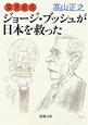 ジョージ・ブッシュが日本を救った 変見自在