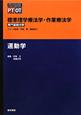 標準理学療法学・作業療法学 運動学<第3版> 専門基礎分野