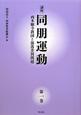 講座 同朋運動 西本願寺教団と部落差別問題(1)