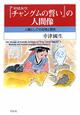 『宮廷女官チャングムの誓い』の人間像 人間としての女性と歴史