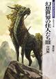 幻想世界の住人たち 中国編 Truth In Fantasy (3)