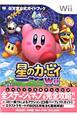 星のカービィ Wii 任天堂公式ガイドブック