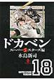 ドカベン スーパースターズ編 (18)
