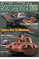 Scale model fan 特集:日本本土防空戦の戦闘機 模型ファンに贈るスケール模型製作ガイドブック(3)