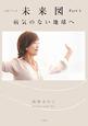 未来図 病気のない地球へ CDブック (3)