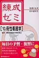 練成ゼミ 母性看護学 看護学生用教科書研究(10)